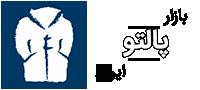 مرجع خرید و فروش اینترنتی پالتو | پالتو